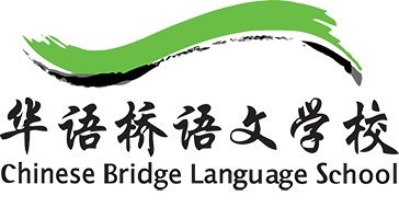 Chinese Bridge Language School Retina Logo