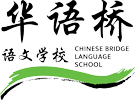 Chinese Bridge Language School Logo